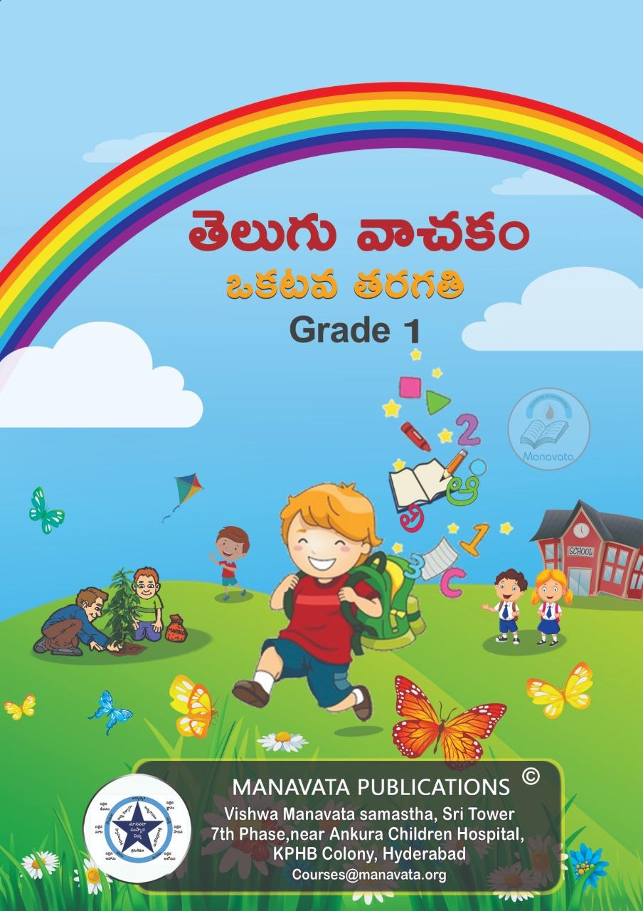 Telugu                  Course Grade 1